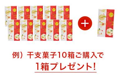 京乃干支菓子_プレゼント
